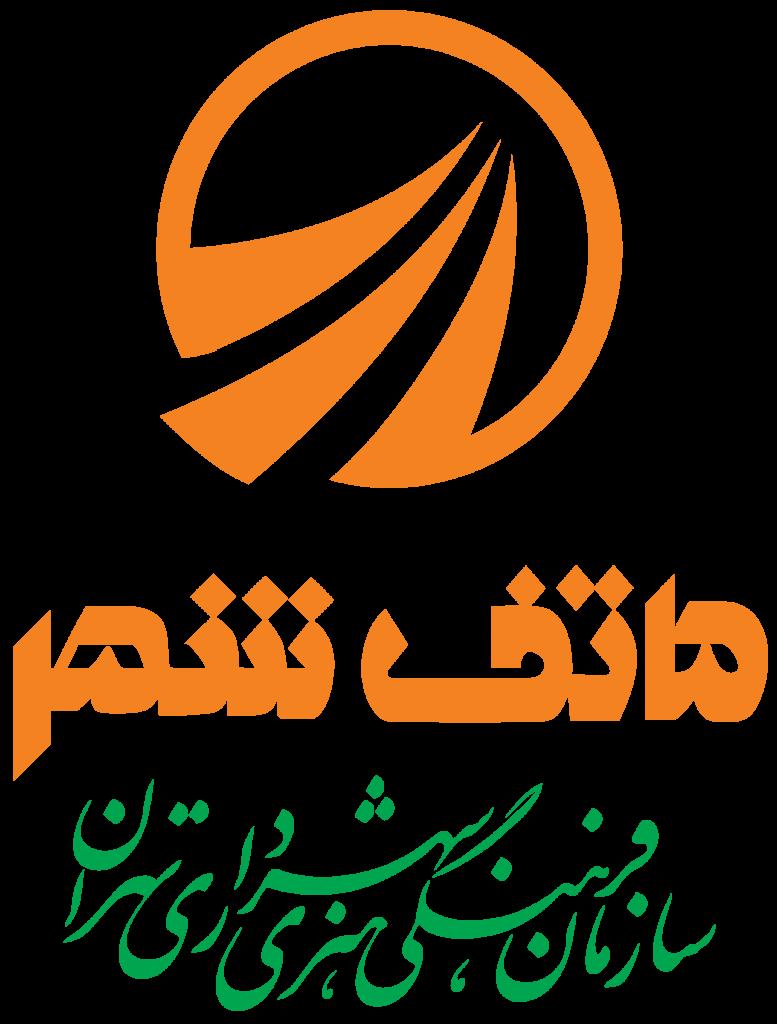 آمادگی موسسه فرهنگی هاتف شهر برای اجرای ویژه برنامه های نوروزی
