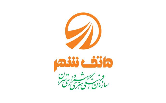 تجلیل از همکاران رزمنده و سادات موسسه هاتف شهر