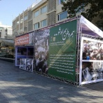 برپایی ایستگاه جمع آوری کمک های مردمی به زلزله زدگان استان کرمانشاه