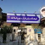 تعمیر و بهسازی تابلو اصلی فرهنگسراهای سازمان فرهنگی هنری شهرداری تهران