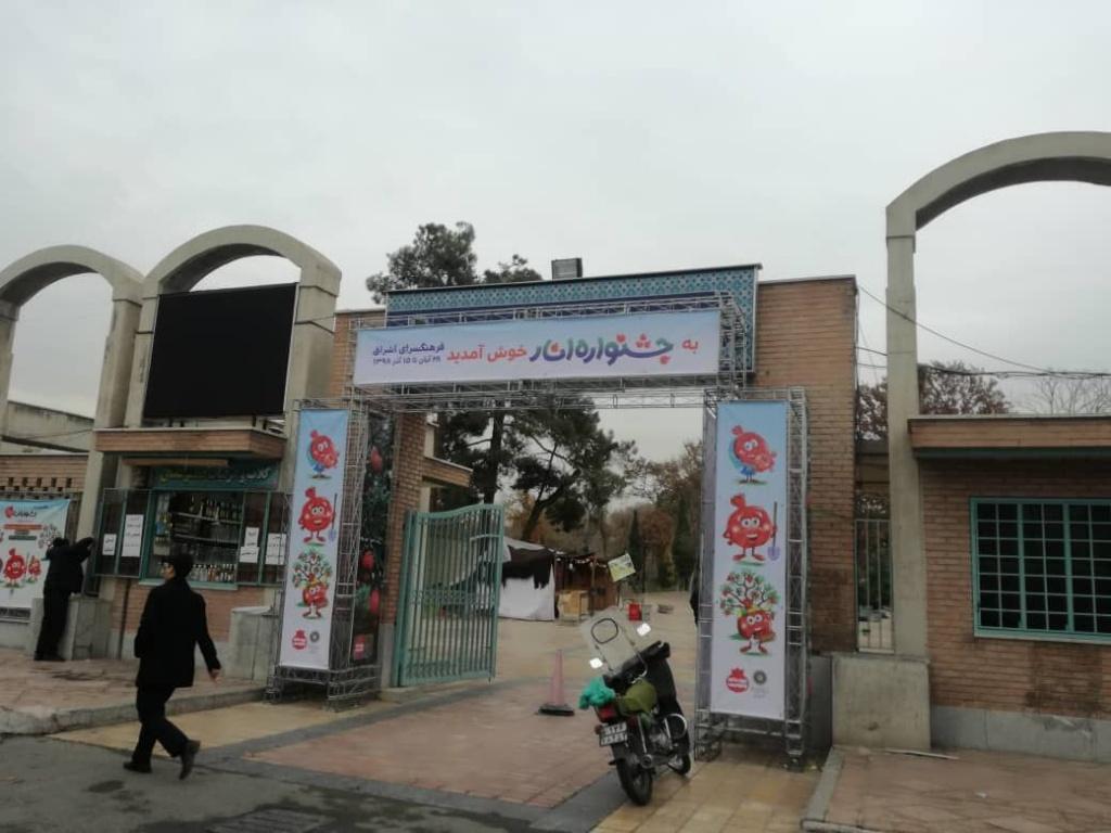 هاتف شهر اجرای نهمین جشنواره انار را تمام کرد