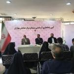 برگزاری آیین راهاندازی آزمایشی سینما و مرکز همایش بهاران