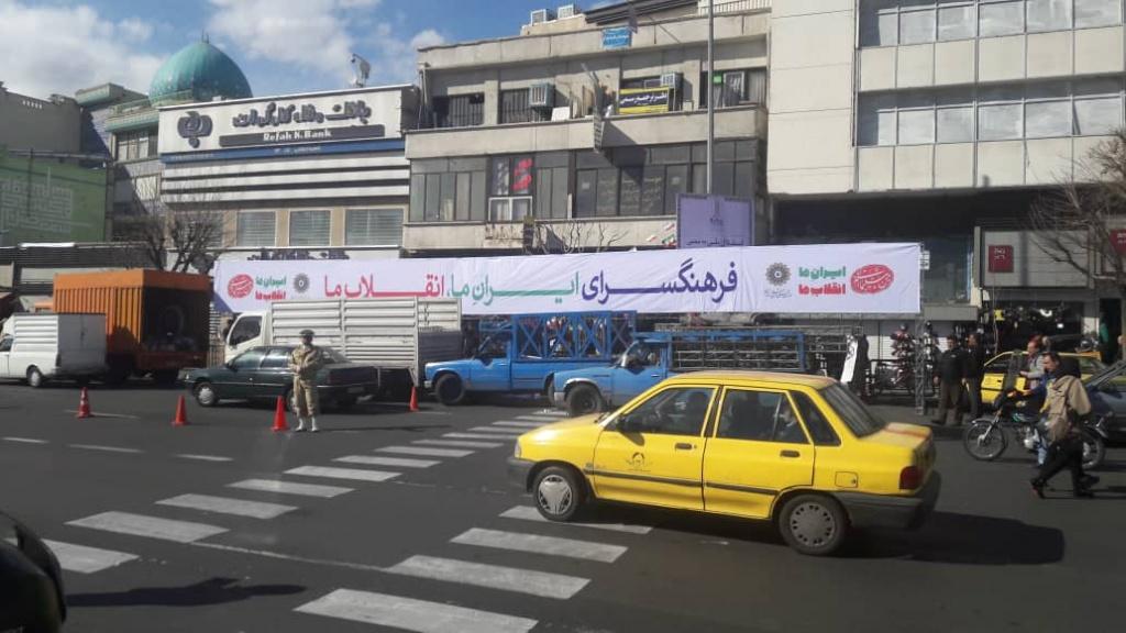 برپایی فرهنگسرای انقلاب اسلامی در مسیر راهپیمایی ۲۲ بهمن