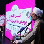 مشارکت هاتف شهر در قرارگاه جهادی تئاتر کودکان و نوجوانان