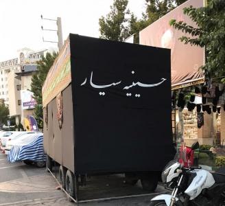 حسینیه های سیار در تهران