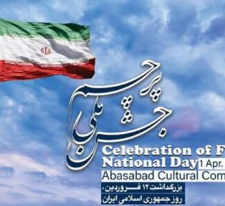 اجرای جشن ملی پرچم