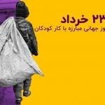 روز جهانی حمایت از کودکان کار